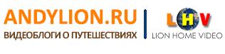 По России и в Европу на машине. ANDYLION.RU.