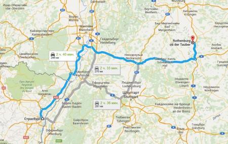 Маршрут автопутешествия Страсбург - Ротенбург об дер Таубер.