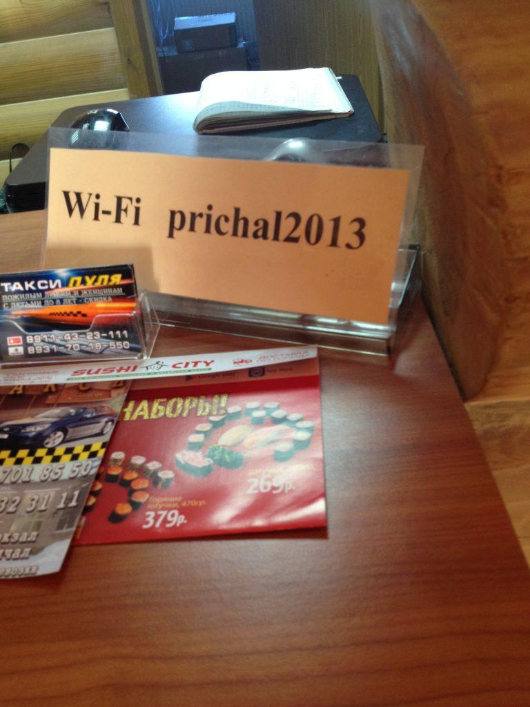wi-fi туркомплекса причал в рабочеострвске