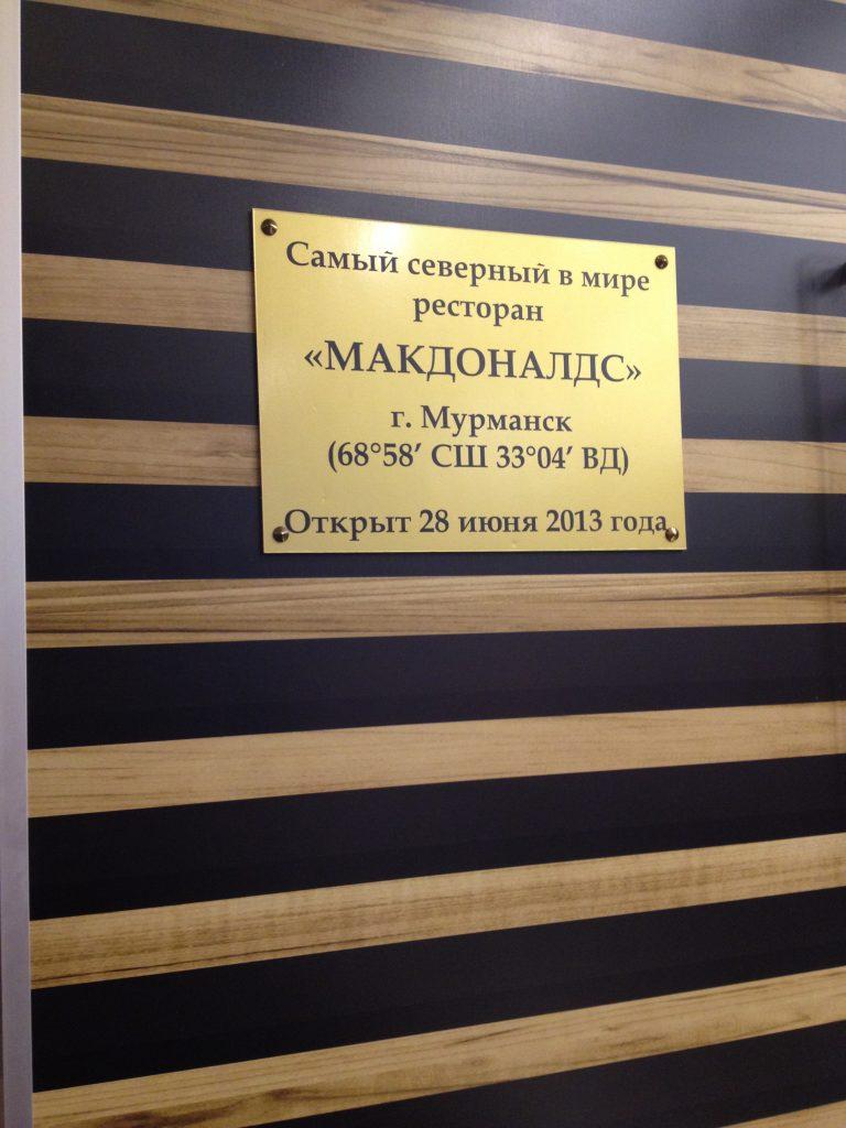Мурманск. Самый северный в мире Макдональдс.