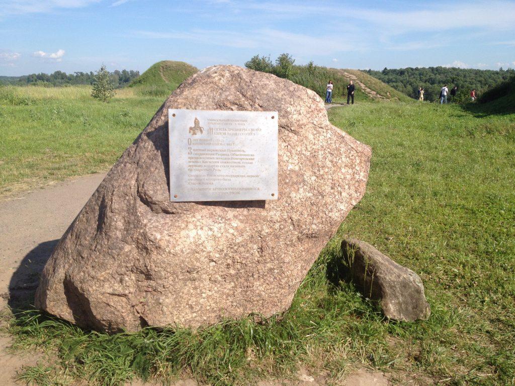 Табличка на камне у сопки с могилой Вещего Олега