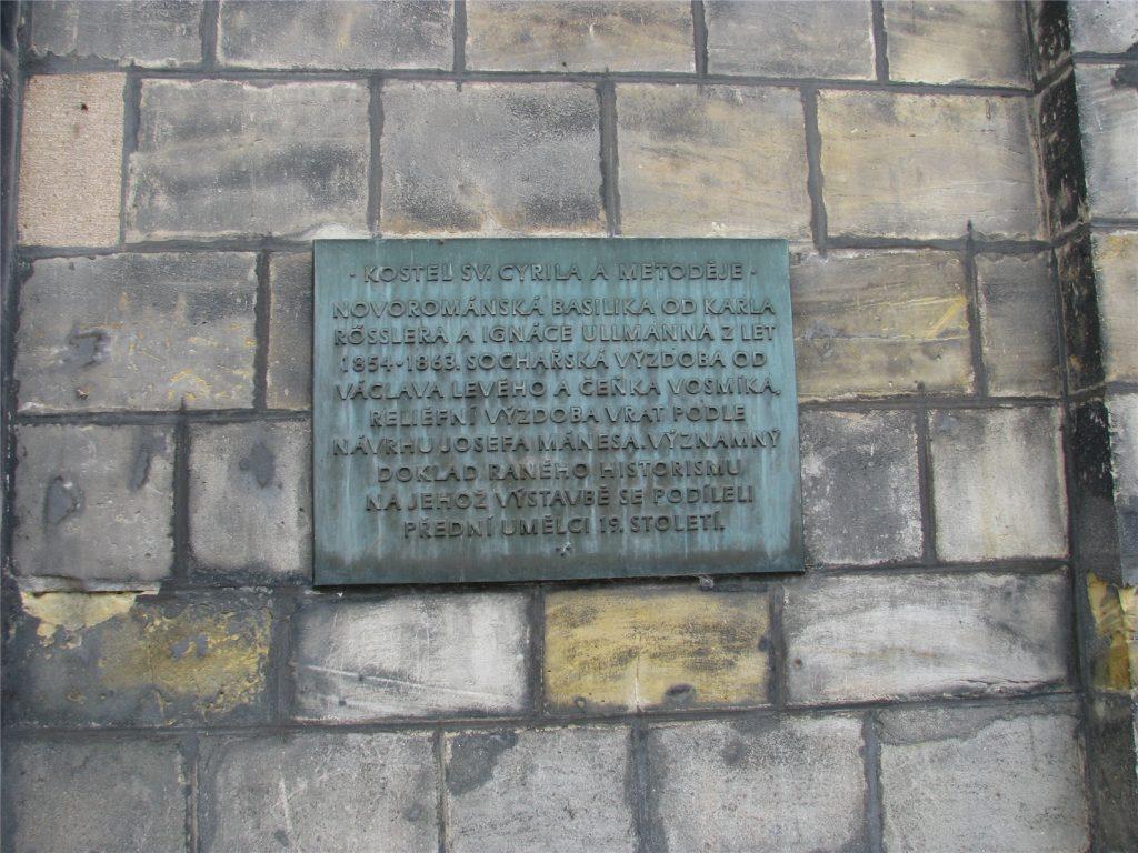 Прага. Памятная доска на костеле святых Кирилла и Мефодия.