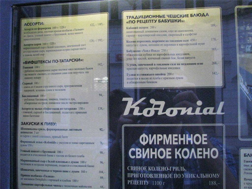 Меню вело-ресторана Kolonial в Праге