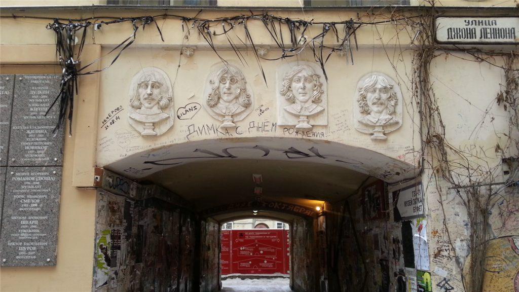 Улица Джона Леннона в Санкт-Петербурге