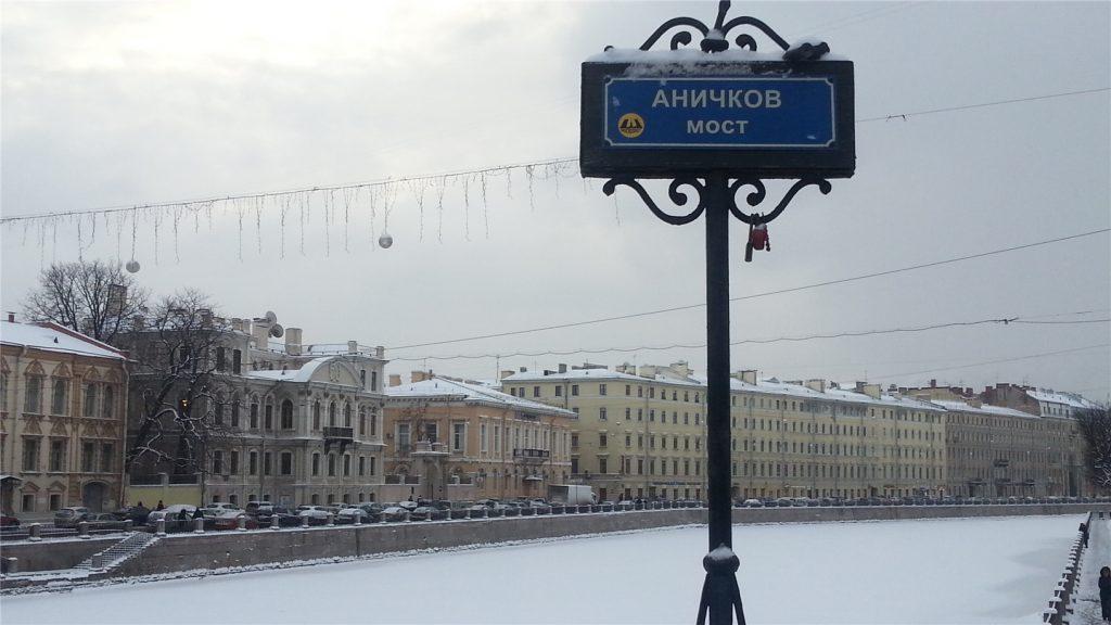 Аничков мост. Санкт-Петербург.