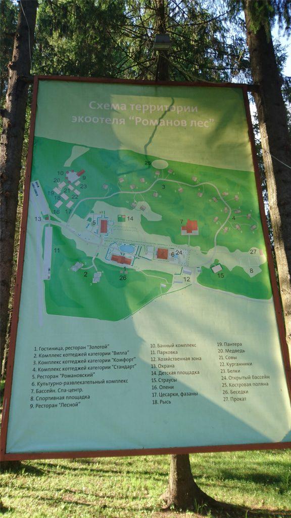 Схема территории эко-отеля Романов Лес