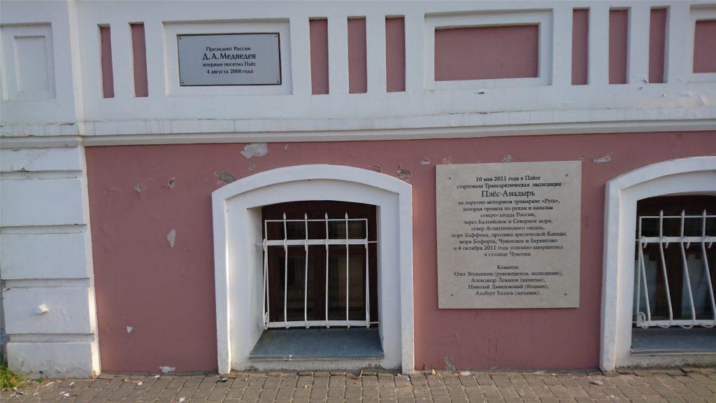 Мемориальная табличка в честь Д.А. Медведева в Плесе