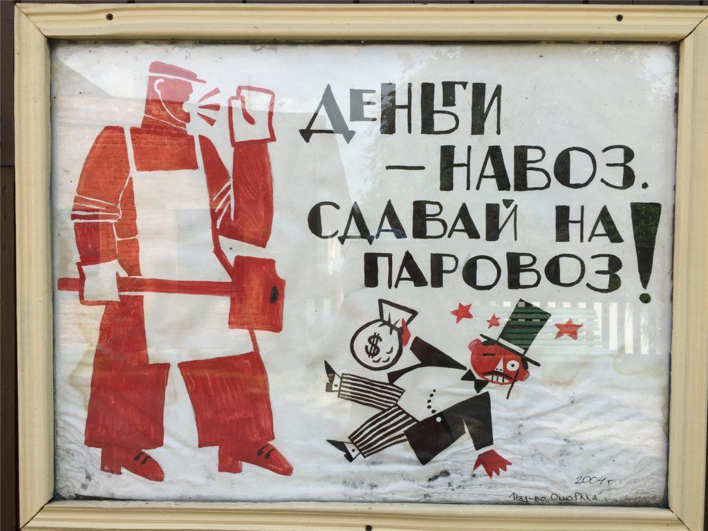 Переславль-Залесский. Музей паровозов.