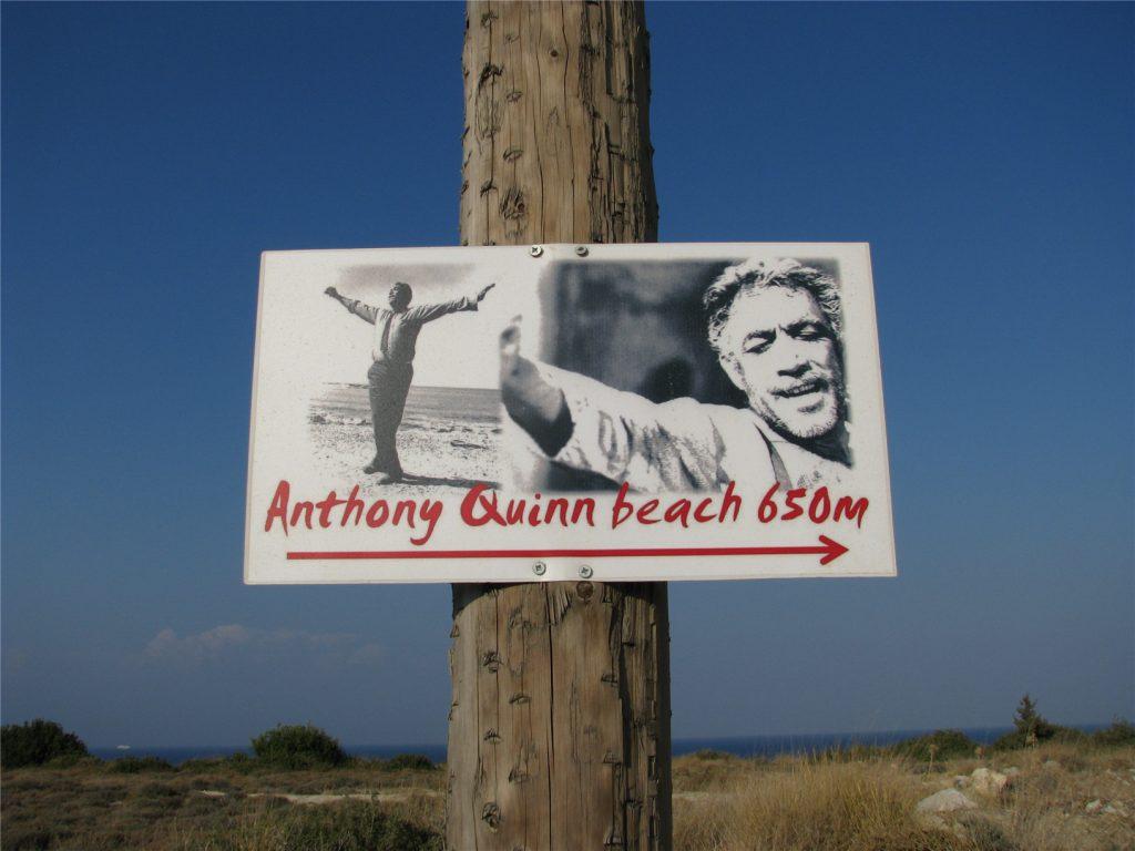 Указатель на пляж Энтони Куинна