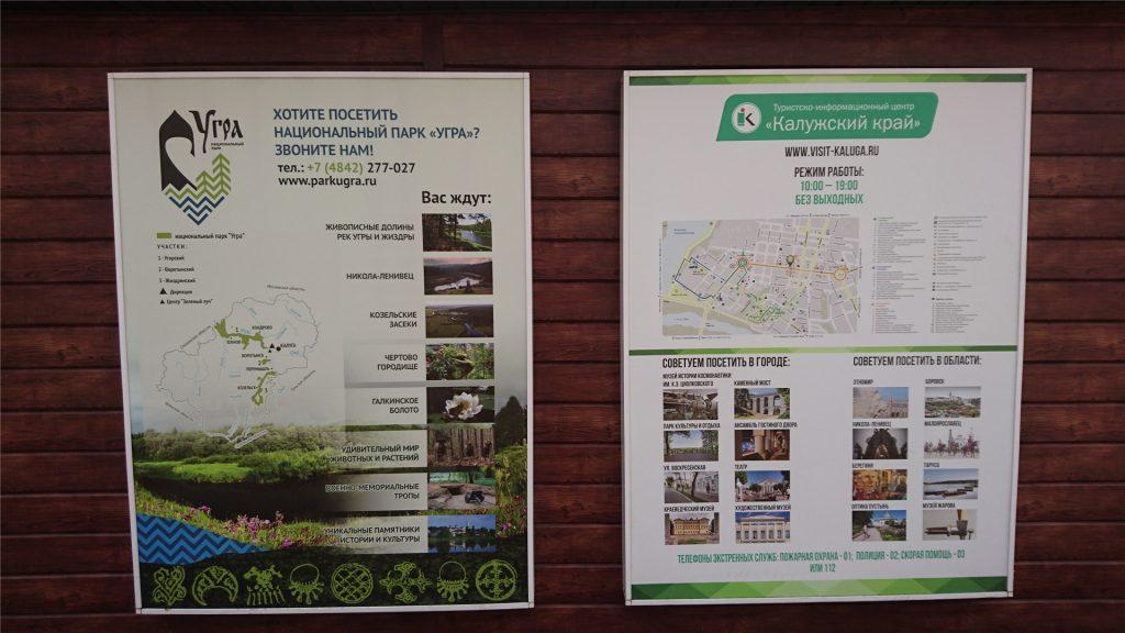 Плакаты туристско-информационного центра Калуги