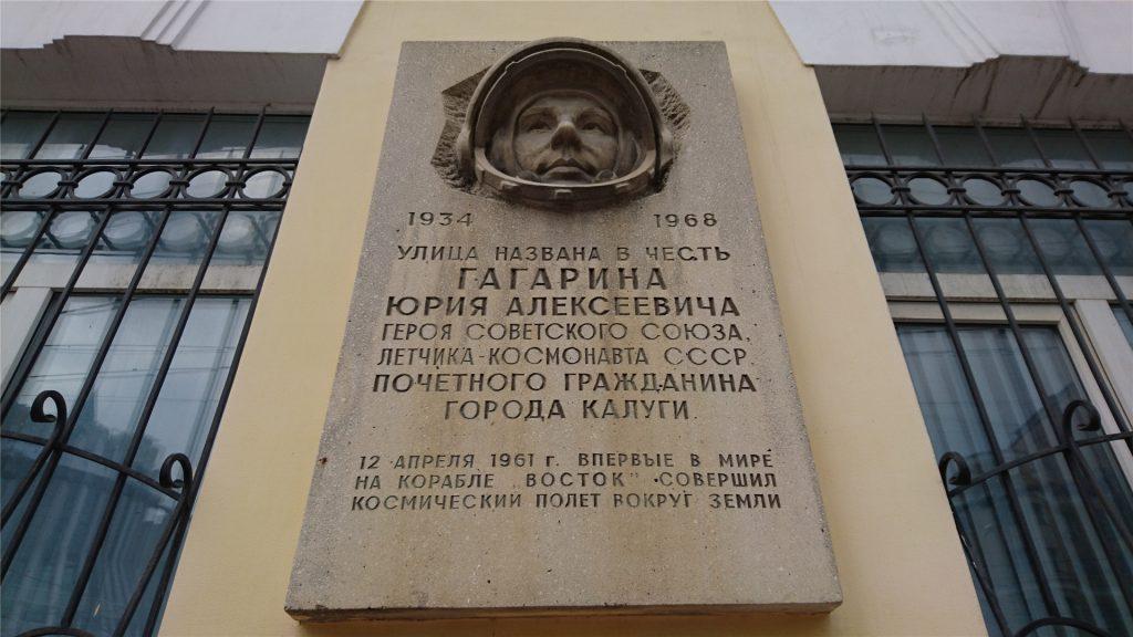 Мемориальная доска Гагарину в Калуге
