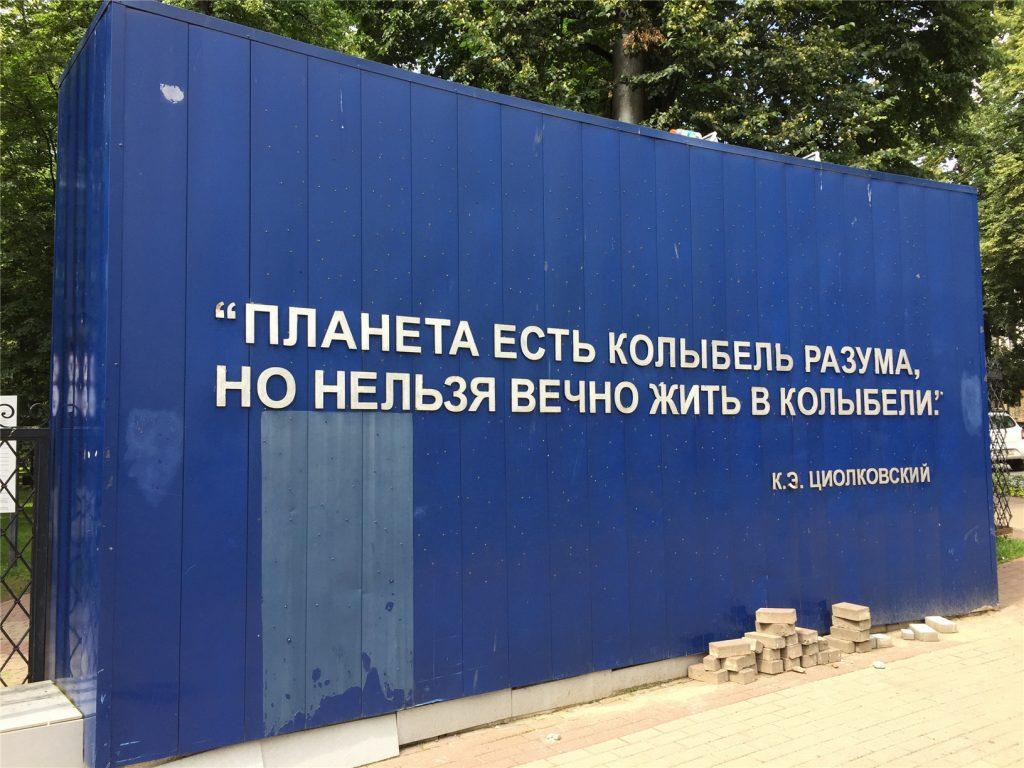 Парк имени Циолковского в Калуге. Планета есть колыбель разума...
