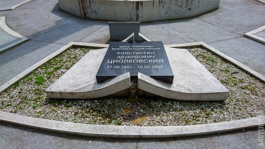 Калуга. Место захоронения Циолковского.
