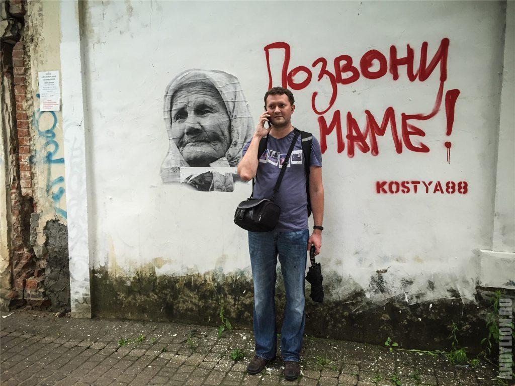 Позвони маме. Kostya88