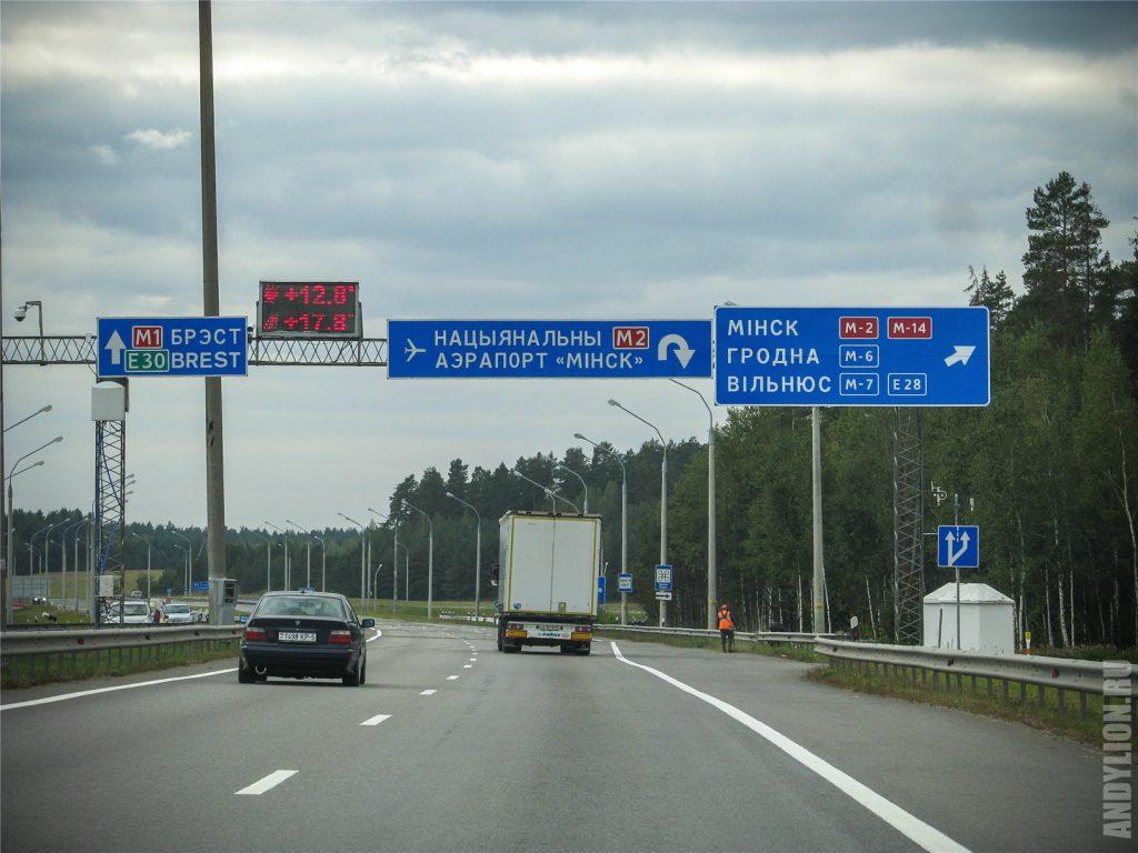 Начало объездной дороги Минска
