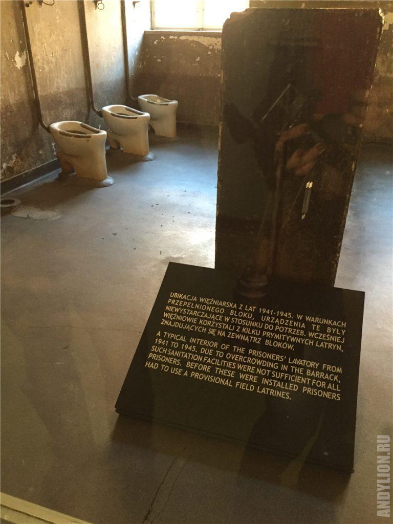 Туалет в концлагере Аушвиц I