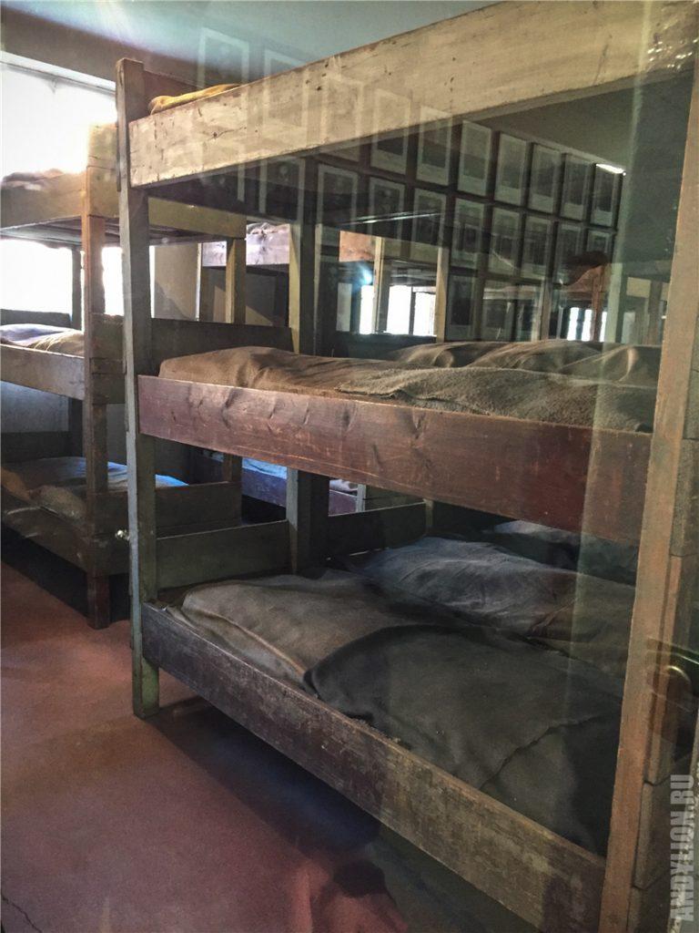 Спальные места узников Освенцима с 1941 по 1945 годы