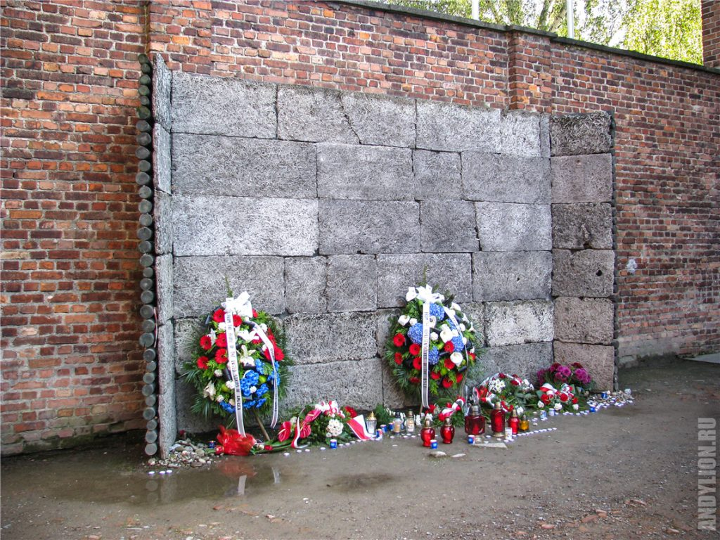 Стена смерти. Освенцим.