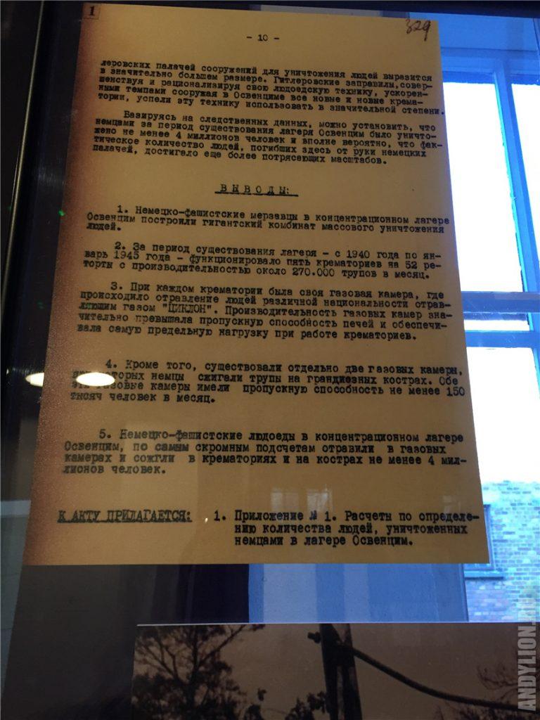 Выводы советской комиссии