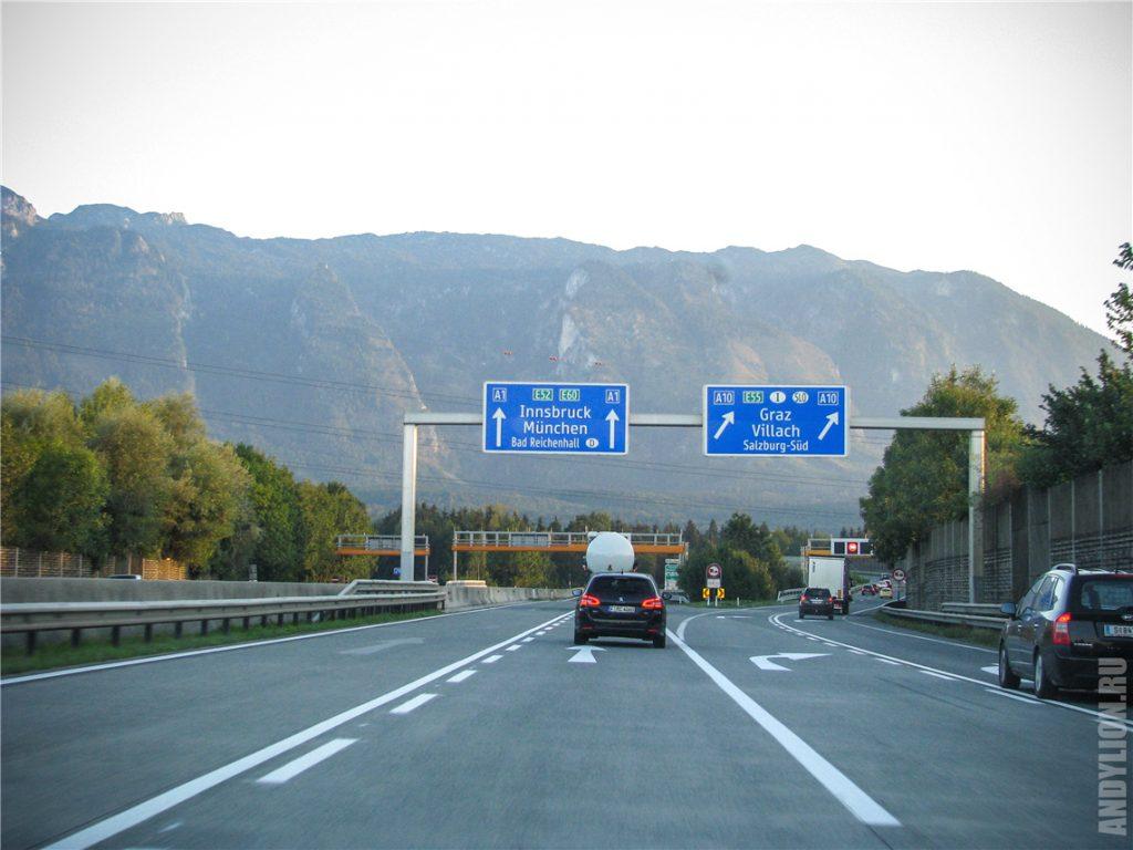Едем в Инсбрук