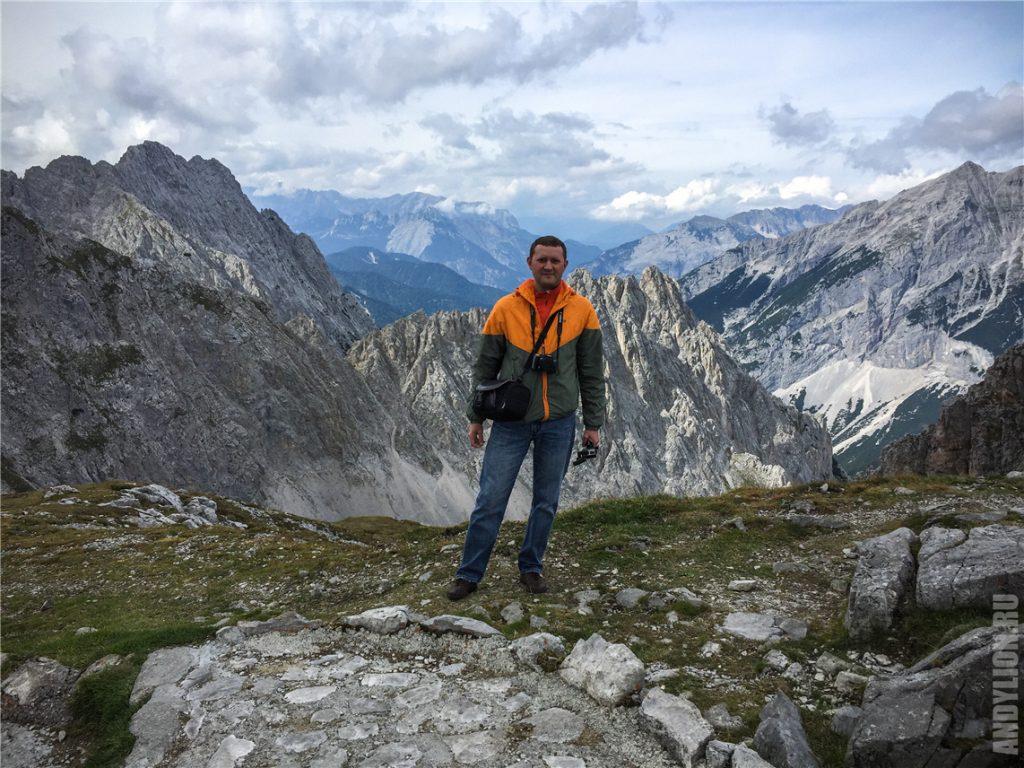 Горы и Андрей