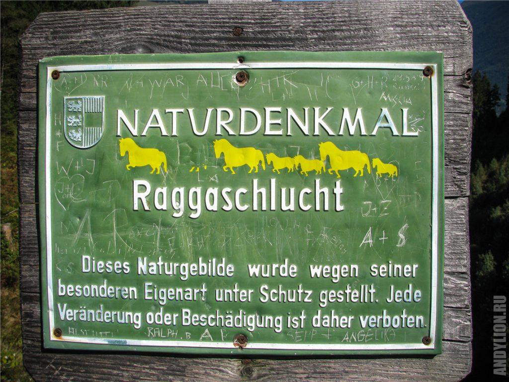Природный памятник Raggaschlucht