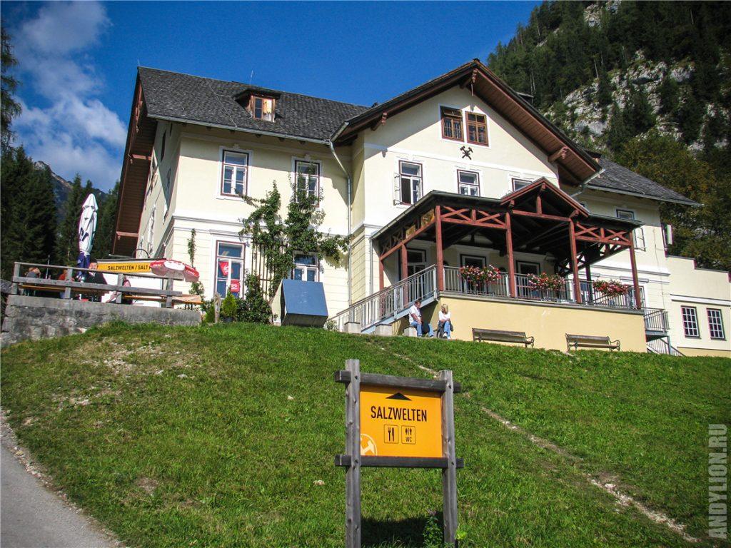 Соляные шахты Salzwelten (Гальштат). Главное здание.