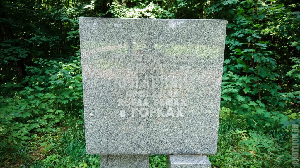 Тут проезжал В.И.Ленин