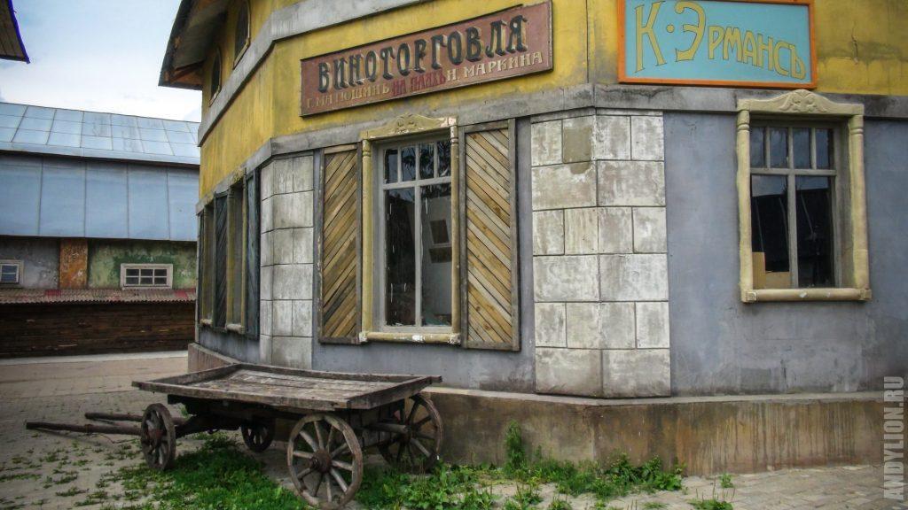 Киногородок Затонск / Богородскъ