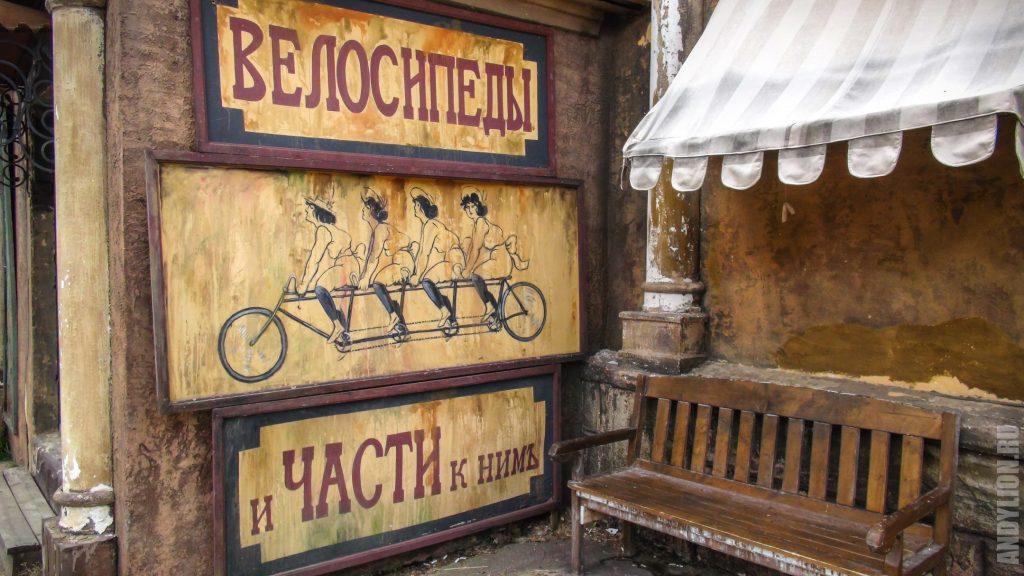 Велосипеды и ЧАСТИ к нимъ