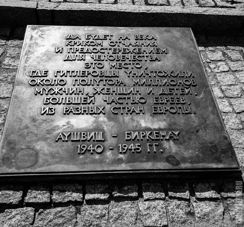 Мемориальная табличка Аушвиц - Биркенау