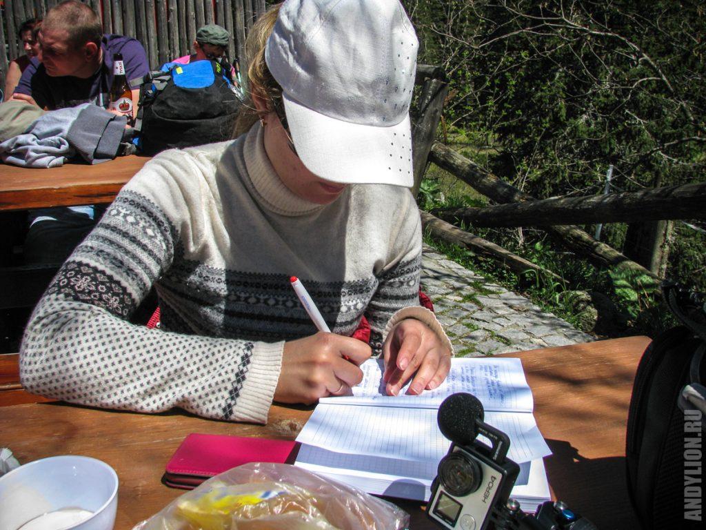 Аня пишет мемуары