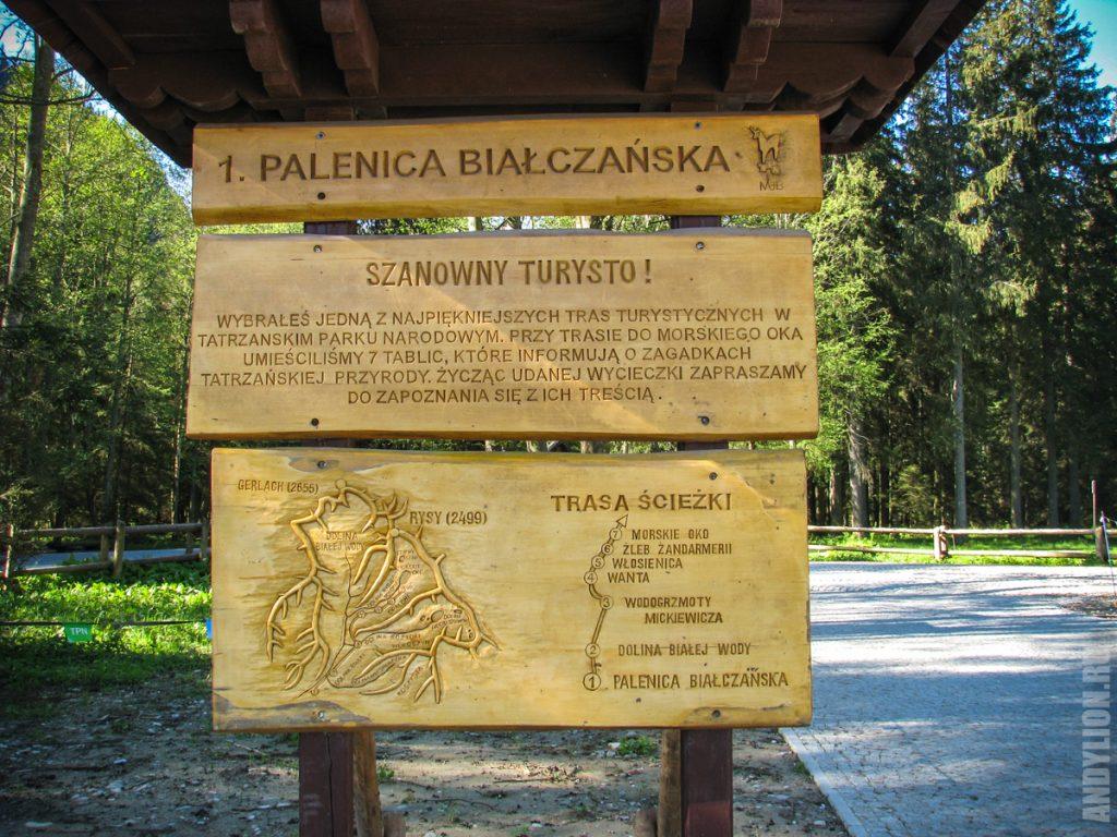 Palenica Białczańska. Информационный щит.