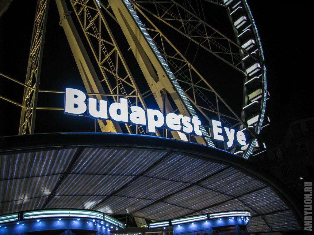 Колесо обозрения Budapest Eye