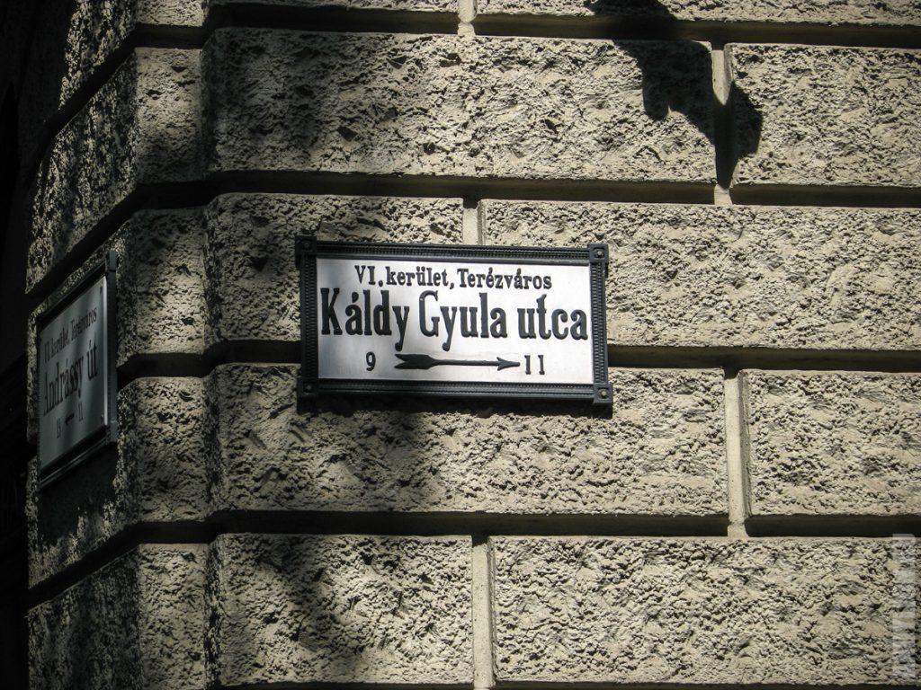 Уличный указатель в Будапеште