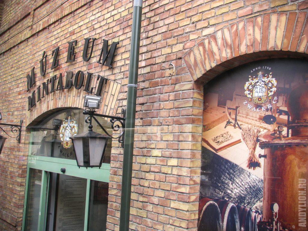 Винный музей-магазин