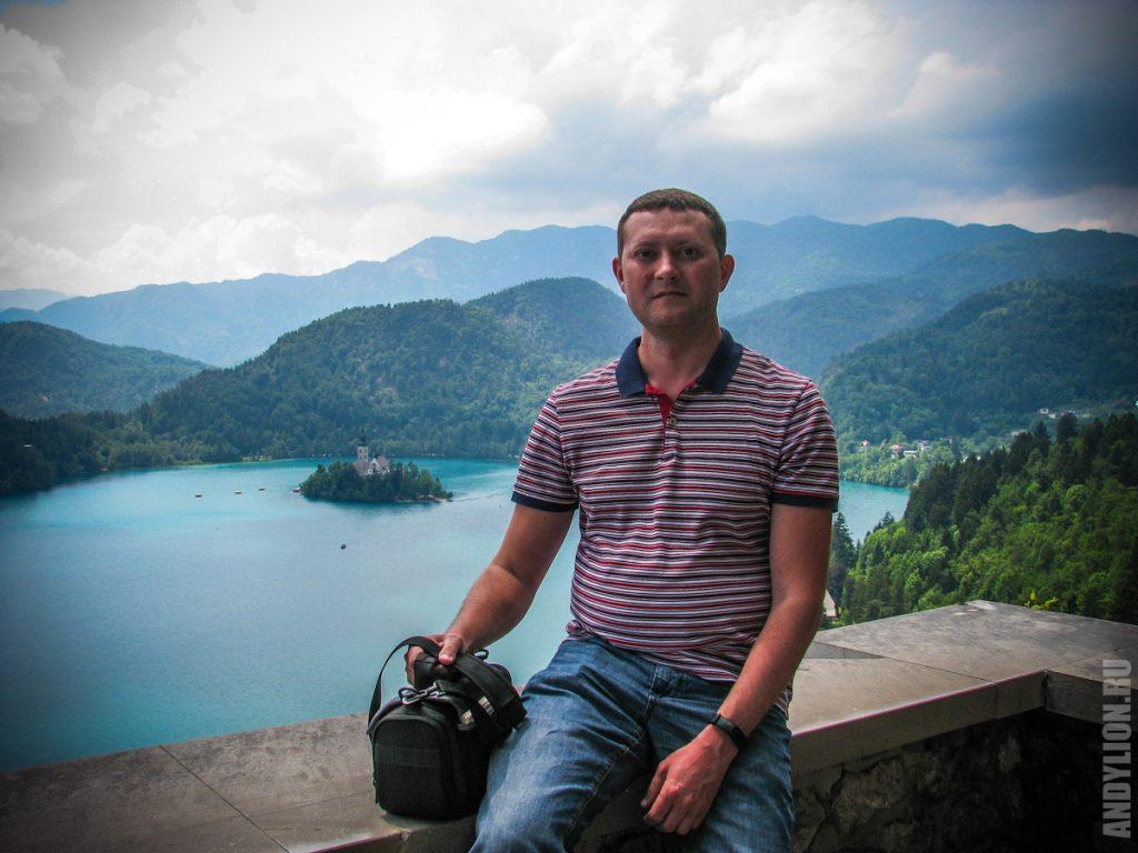 Андрей на фоне озера Блед