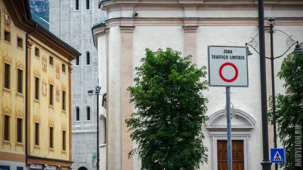 Кортина-д'Ампеццо. Zona Traffico Limitato.