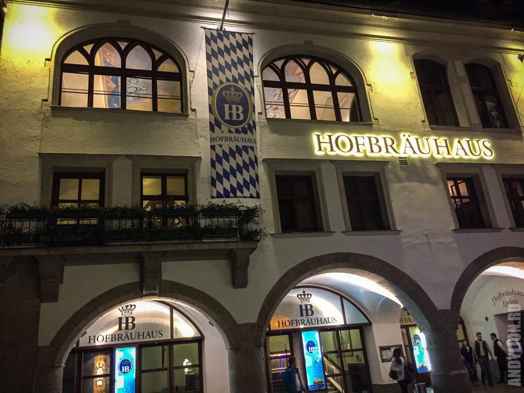 Ресторан Hofbrauhaus
