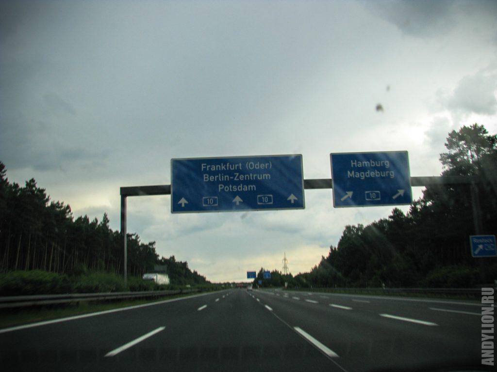 На Берлин