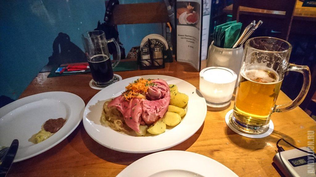 Ужин в Lindenbrau