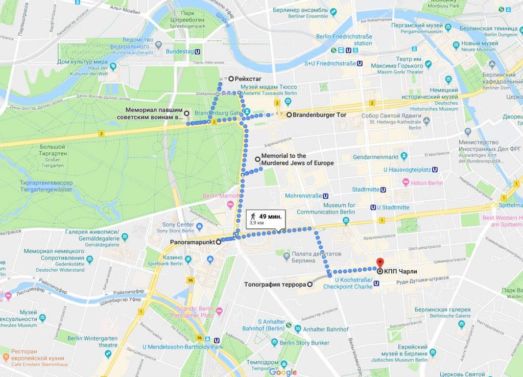 Пешеходный маршрут по центру Берлина