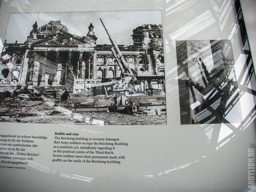 Разрушенный Рейхстаг