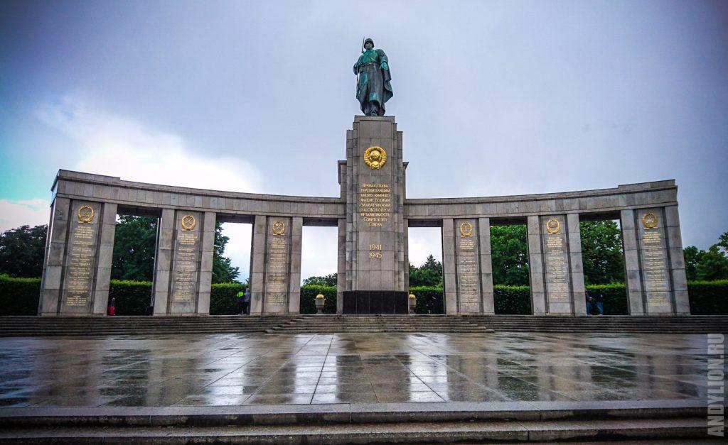 Мемориал павшим советским воинам в Тиргартене Берлин