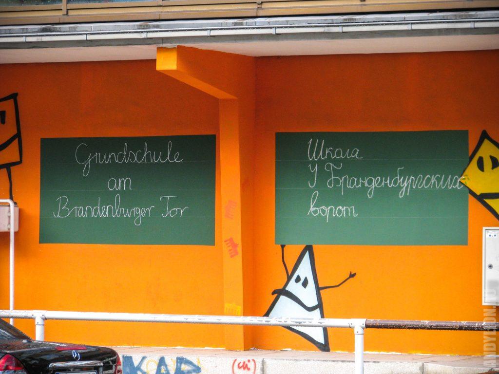 Школа у Бранденбургских ворот