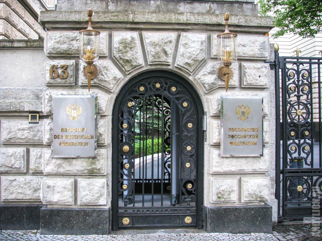 Посольство РФ в Берлине