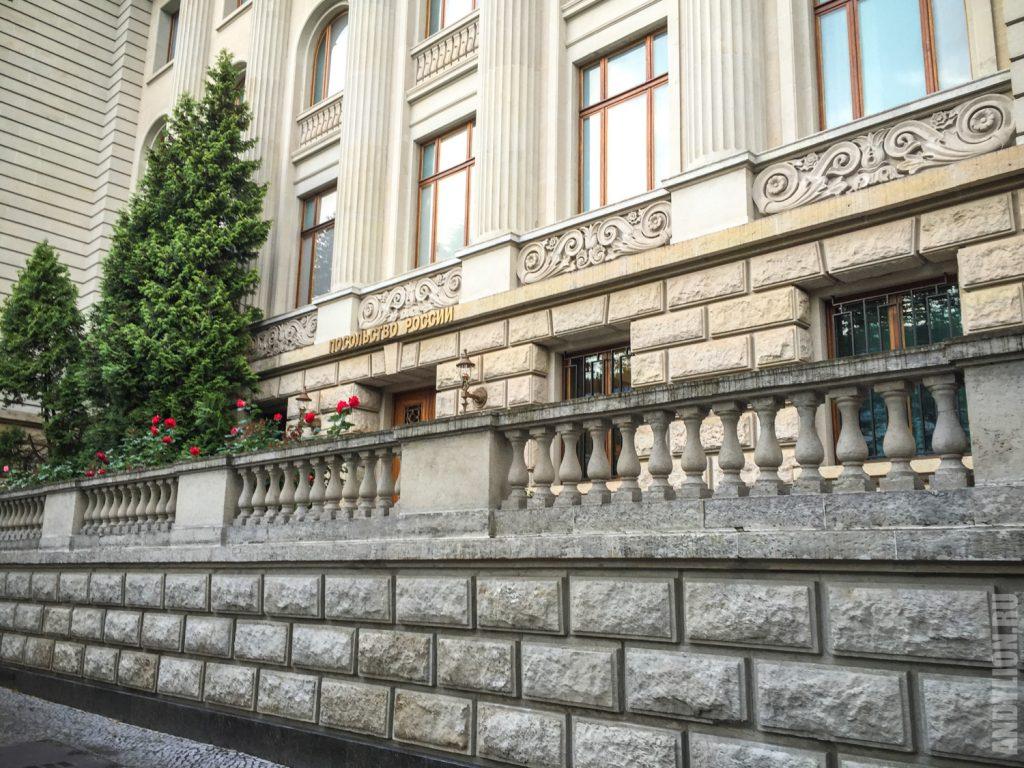 Посольство Российской Федерации в Берлине