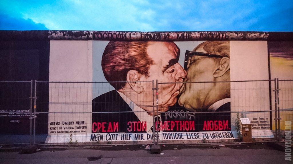 Поцелуй Брежнева и Хонеккера