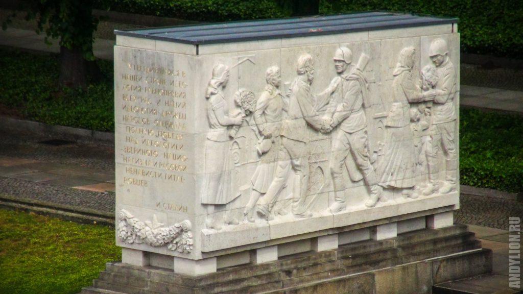 Мемориал советским воинам в Трептов-парке