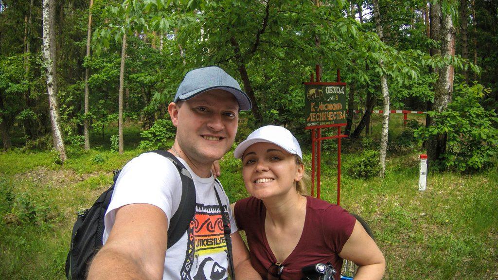 Андрей и Аня (Andy Lion) в Беловежской Пуще